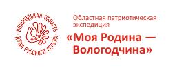 Областная патриотическая экспедиция «Моя Родина – Вологодчина»