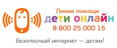 Телефон доверия 1