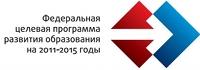 Федеральная целевая программа развития образования на 2011-2015 годы