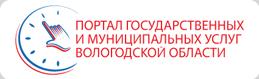 Портал государственных услуг Вологодской области