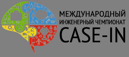 """Международный чемпионат """"CASE-IN"""""""